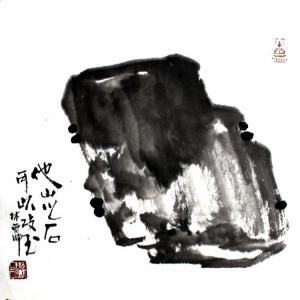 Contemporary Artwork by Lin Xinghu - Foreign Stones may serve to Polish Domestic Jade
