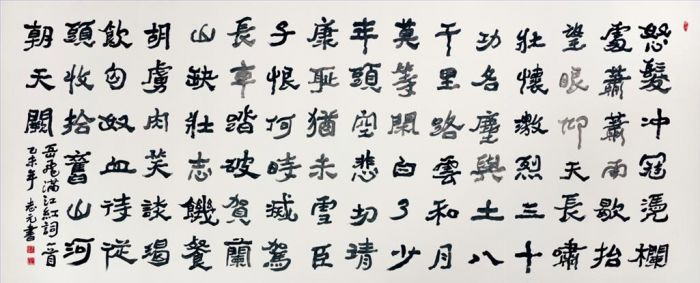 Man Jiang Hong A Poem by Yue Fei - 's Contemporary Chinese