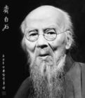 Contemporary Chinese Painting Artist Qi Baishi
